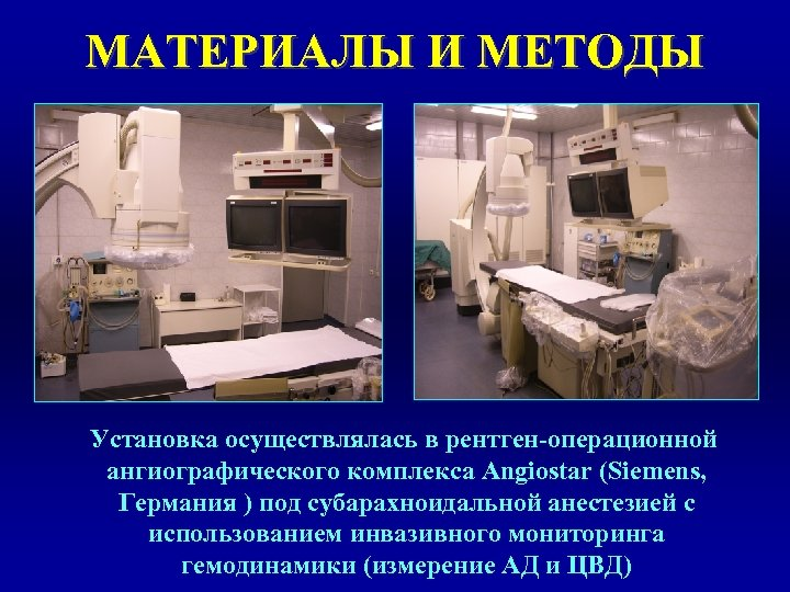 МАТЕРИАЛЫ И МЕТОДЫ Установка осуществлялась в рентген-операционной ангиографического комплекса Angiostar (Siemens, Германия ) под