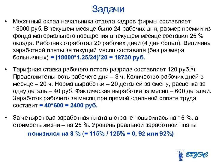 Задачи • Месячный оклад начальника отдела кадров фирмы составляет 18000 руб. В текущем месяце