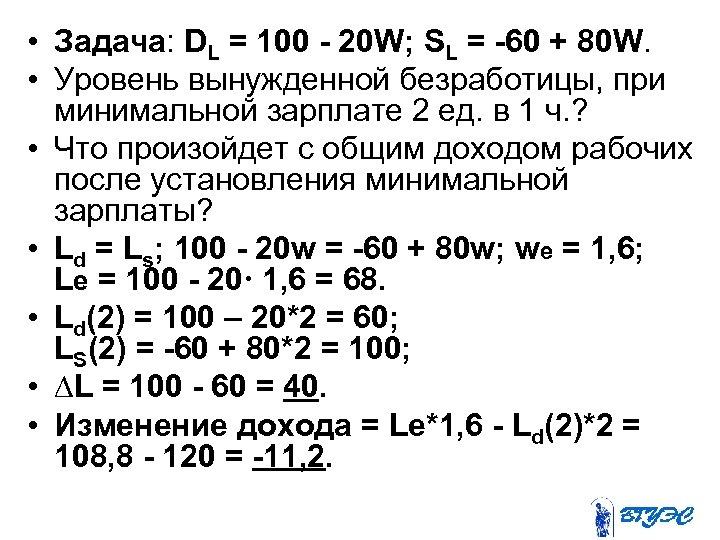 • Задача: DL = 100 - 20 W; SL = -60 + 80