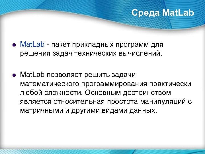 Среда Mat. Lab l Mat. Lab - пакет прикладных программ для решения задач технических