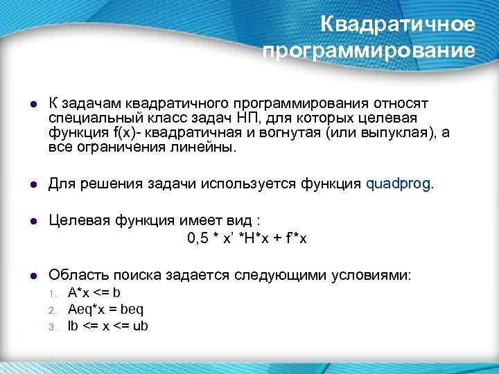 Квадратичное программирование l К задачам квадратичного программирования относят специальный класс задач НП, для которых