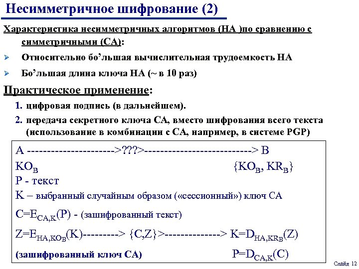 Несимметричное шифрование (2) Характеристика несимметричных алгоритмов (НА )по сравнению с симметричными (СА): Ø Относительно
