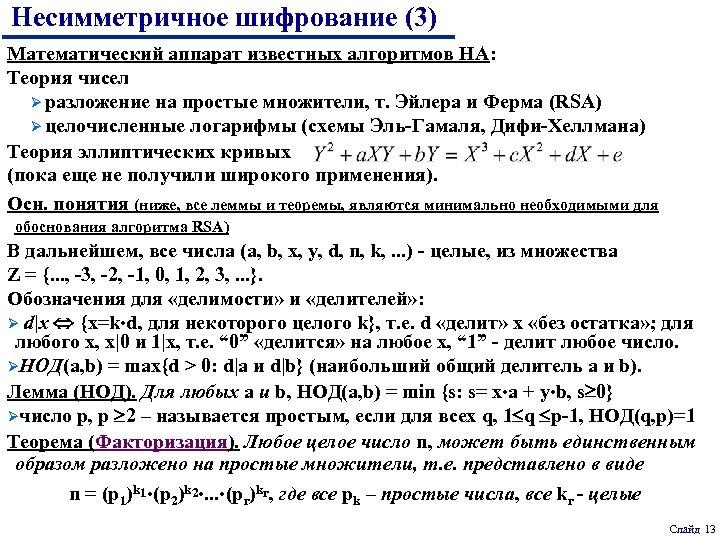 Несимметричное шифрование (3) Математический аппарат известных алгоритмов НА: Теория чисел Ø разложение на простые