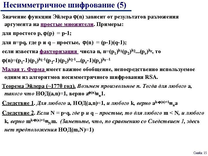 Несимметричное шифрование (5) Значение функции Эйлера (n) зависит от результатов разложения аргумента на простые