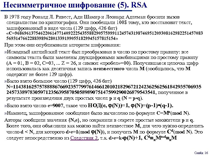 Несимметричное шифрование (5). RSA В 1978 году Роналд Л. Ривест, Ади Шамир и Леонард