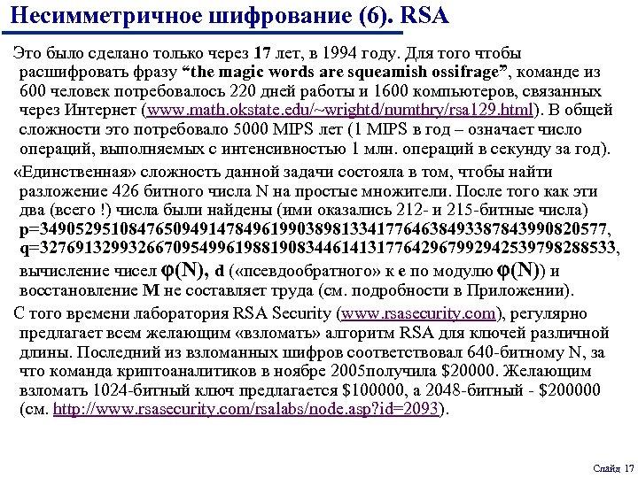 Несимметричное шифрование (6). RSA Это было сделано только через 17 лет, в 1994 году.