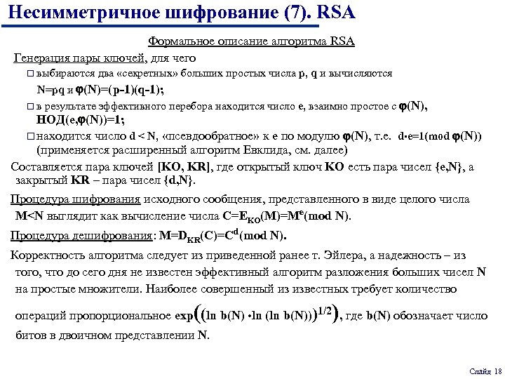 Несимметричное шифрование (7). RSA Формальное описание алгоритма RSA Генерация пары ключей, для чего выбираются