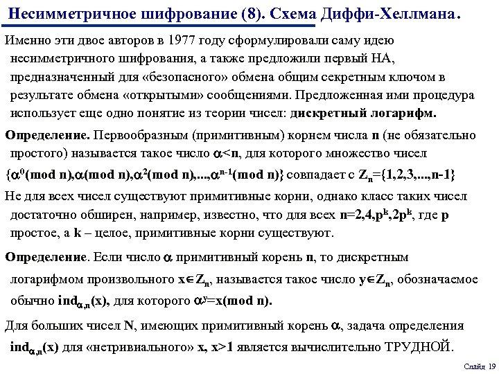 Несимметричное шифрование (8). Схема Диффи-Хеллмана. Именно эти двое авторов в 1977 году сформулировали саму
