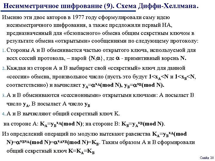 Несимметричное шифрование (9). Схема Диффи-Хеллмана. Именно эти двое авторов в 1977 году сформулировали саму