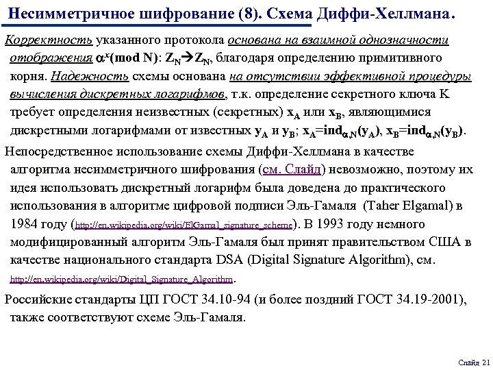 Несимметричное шифрование (8). Схема Диффи-Хеллмана. Корректность указанного протокола основана на взаимной однозначности отображения x(mod