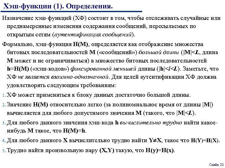 Хэш-функции (1). Определения. Назначение хэш-функций (ХФ) состоит в том, чтобы отслеживать случайные или преднамеренные