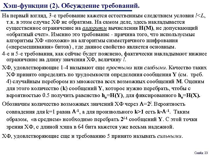 Хэш-функции (2). Обсуждение требований. На первый взгляд, 3 -е требование кажется естественным следствием условия