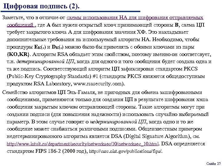 Цифровая подпись (2). Заметьте, что в отличие от схемы использования НА для шифрования отправляемых