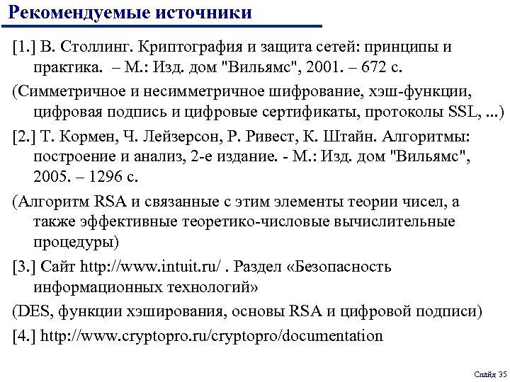 Рекомендуемые источники [1. ] В. Столлинг. Криптография и защита сетей: принципы и практика. –