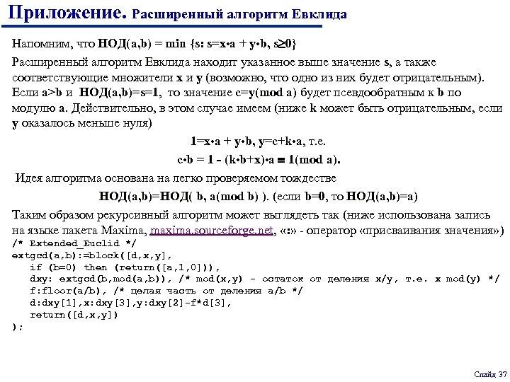 Приложение. Расширенный алгоритм Евклида Напомним, что НОД(a, b) = min {s: s=x • a
