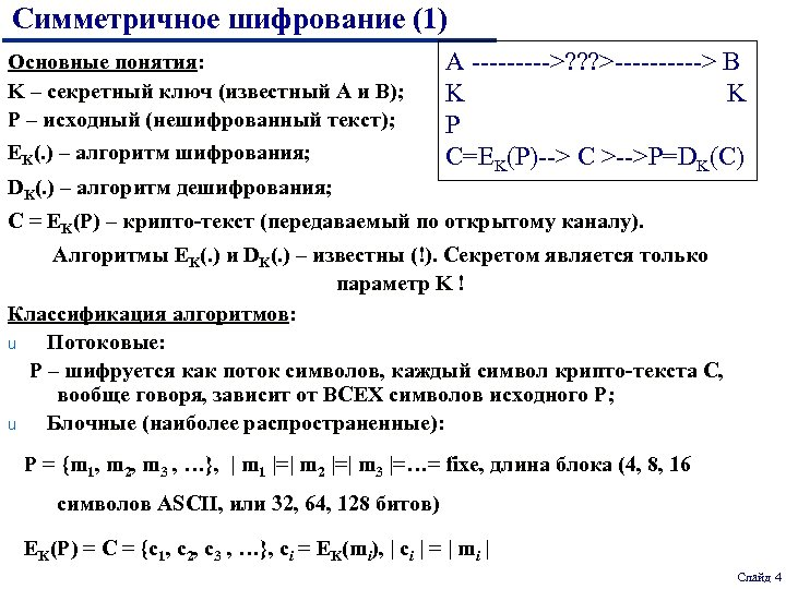 Симметричное шифрование (1) Основные понятия: K – секретный ключ (известный A и B); P