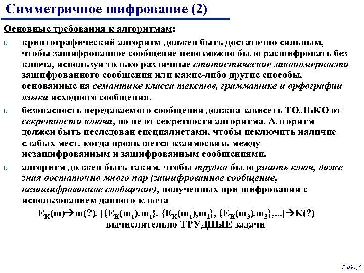 Симметричное шифрование (2) Основные требования к алгоритмам: u криптографический алгоритм должен быть достаточно сильным,
