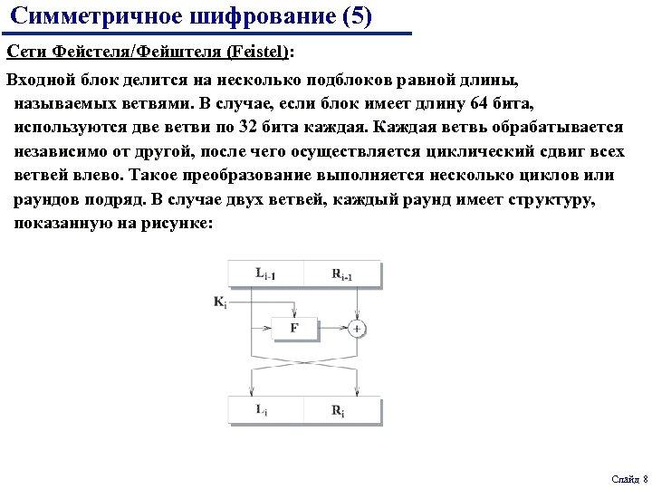 Симметричное шифрование (5) Сети Фейстеля/Фейштеля (Feistel): Входной блок делится на несколько подблоков равной длины,