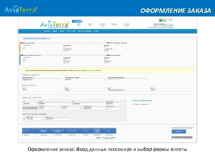 ОФОРМЛЕНИЕ ЗАКАЗА Оформление заказа: Ввод данных пассажира и выбор формы оплаты