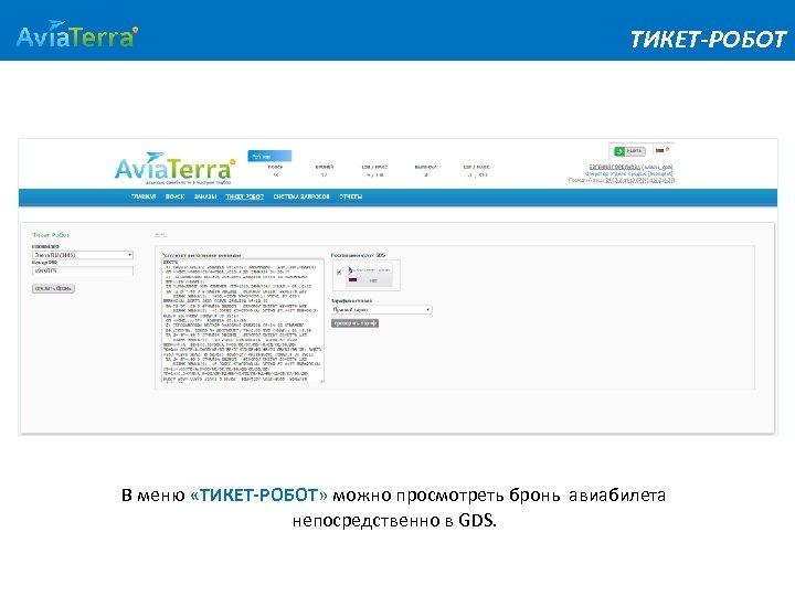 ТИКЕТ-РОБОТ В меню «ТИКЕТ-РОБОТ» можно просмотреть бронь авиабилета непосредственно в GDS.