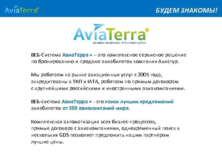 БУДЕМ ЗНАКОМЫ! ВЕБ-Система Авиа. Терра + – это комплексное сервисное решение по бронированию и