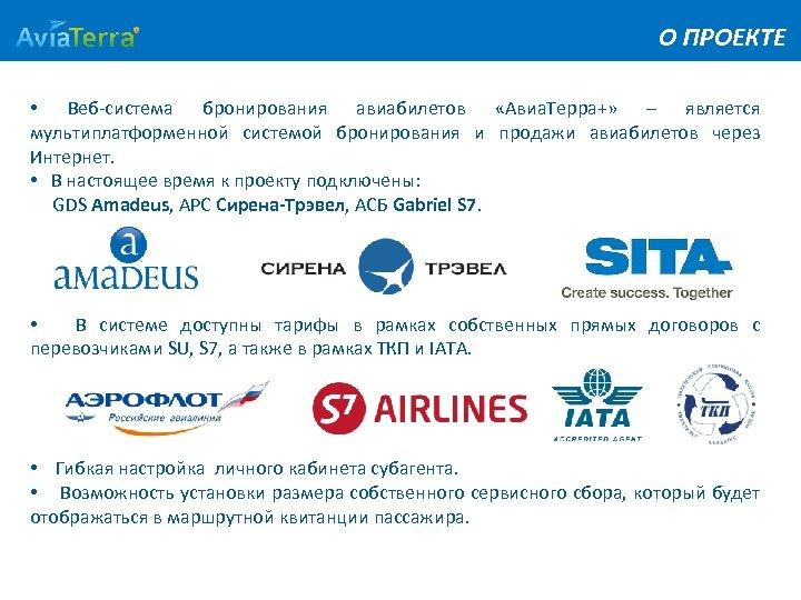 О ПРОЕКТЕ • Веб-система бронирования авиабилетов «Авиа. Терра+» – является мультиплатформенной системой бронирования и