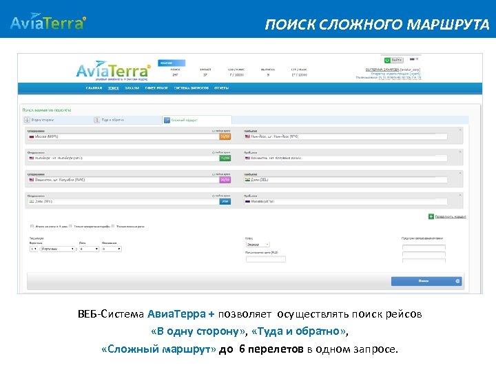 ПОИСК СЛОЖНОГО МАРШРУТА ВЕБ-Система Авиа. Терра + позволяет осуществлять поиск рейсов «В одну сторону»