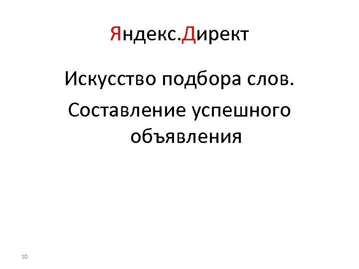 Яндекс. Директ Искусство подбора слов. Составление успешного объявления 10