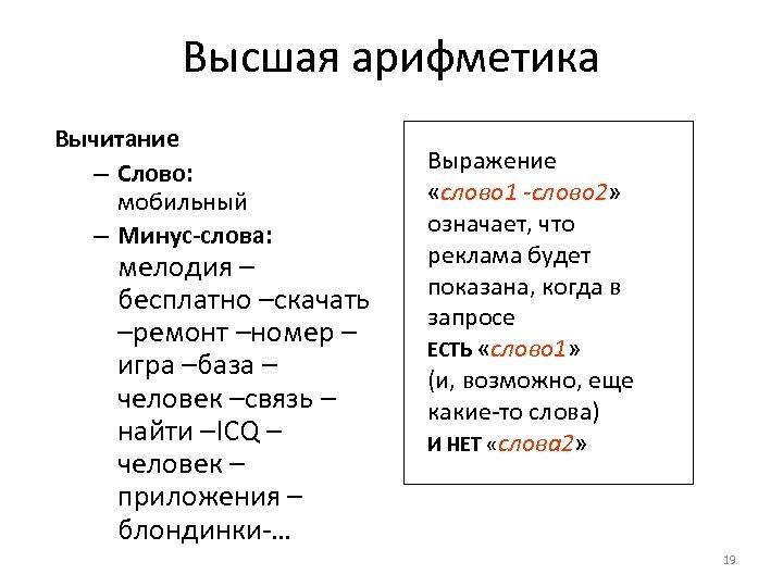Высшая арифметика Вычитание – Слово: мобильный – Минус-слова: мелодия – бесплатно –скачать –ремонт –номер