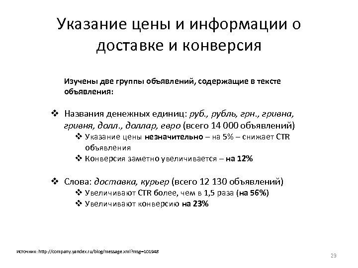 Указание цены и информации о доставке и конверсия Изучены две группы объявлений, содержащие в