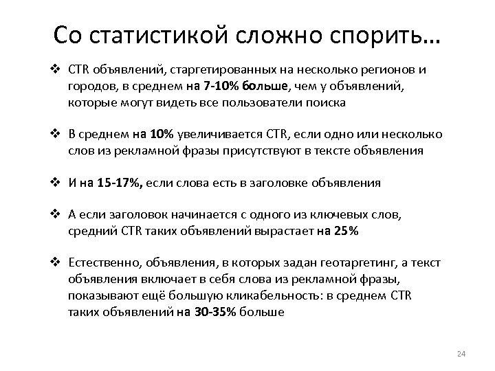 Со статистикой сложно спорить… v CTR объявлений, старгетированных на несколько регионов и городов, в