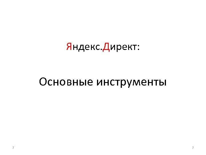 Яндекс. Директ: Основные инструменты 7 7