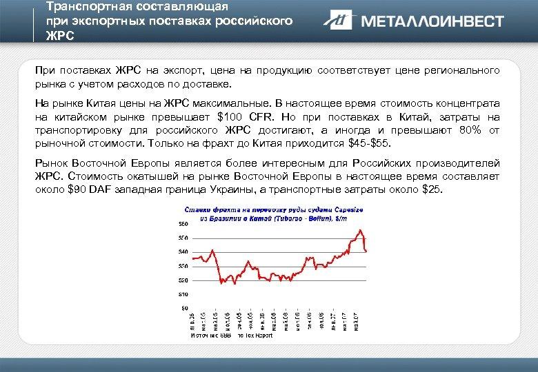 Транспортная составляющая при экспортных поставках российского ЖРС При поставках ЖРС на экспорт, цена на
