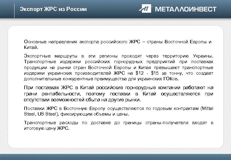 Экспорт ЖРС из России Основные направления экспорта российского ЖРС – страны Восточной Европы и