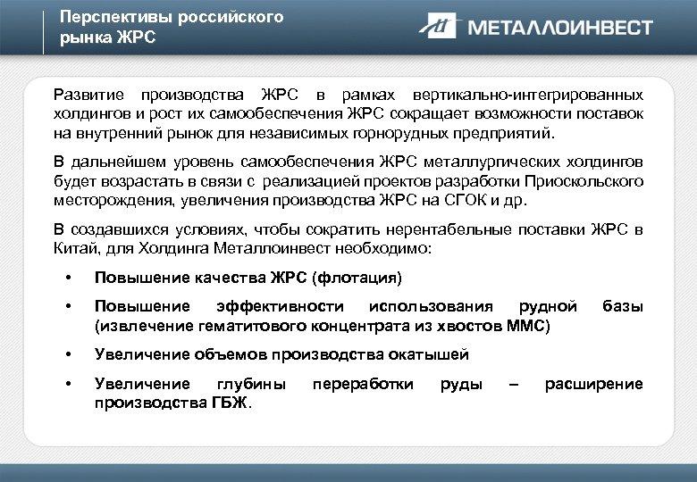 Перспективы российского рынка ЖРС Развитие производства ЖРС в рамках вертикально-интегрированных холдингов и рост их