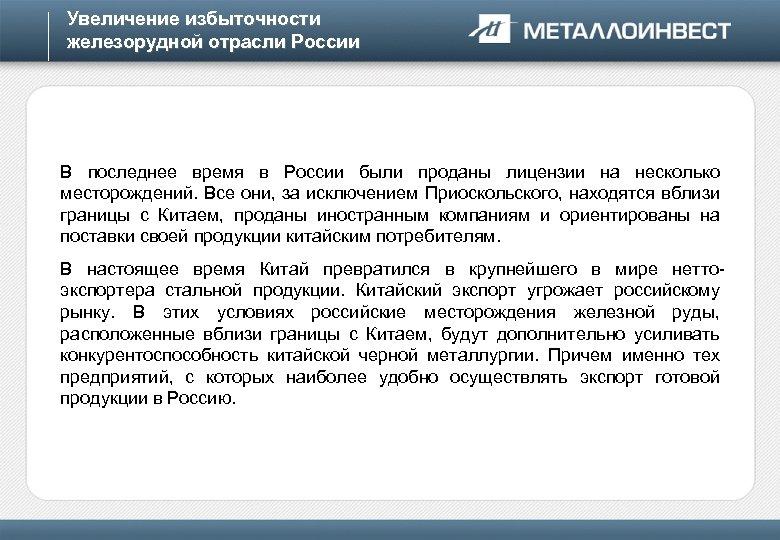 Увеличение избыточности железорудной отрасли России В последнее время в России были проданы лицензии на