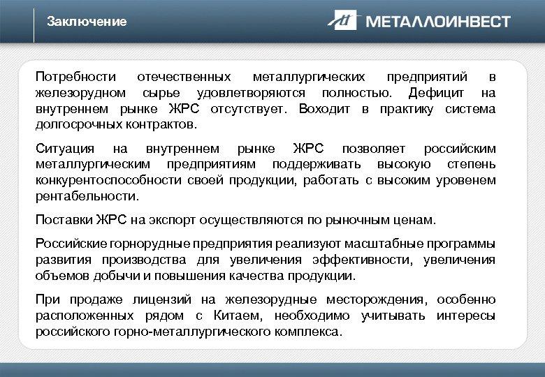 Заключение Потребности отечественных металлургических предприятий в железорудном сырье удовлетворяются полностью. Дефицит на внутреннем рынке