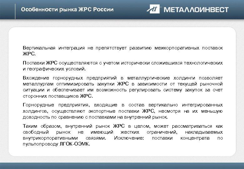 Особенности рынка ЖРС России Вертикальная интеграция не препятствует развитию межкорпоративных поставок ЖРС. Поставки ЖРС