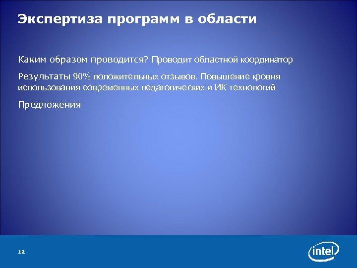 Экспертиза программ в области Каким образом проводится? Проводит областной координатор Результаты 90% положительных отзывов.
