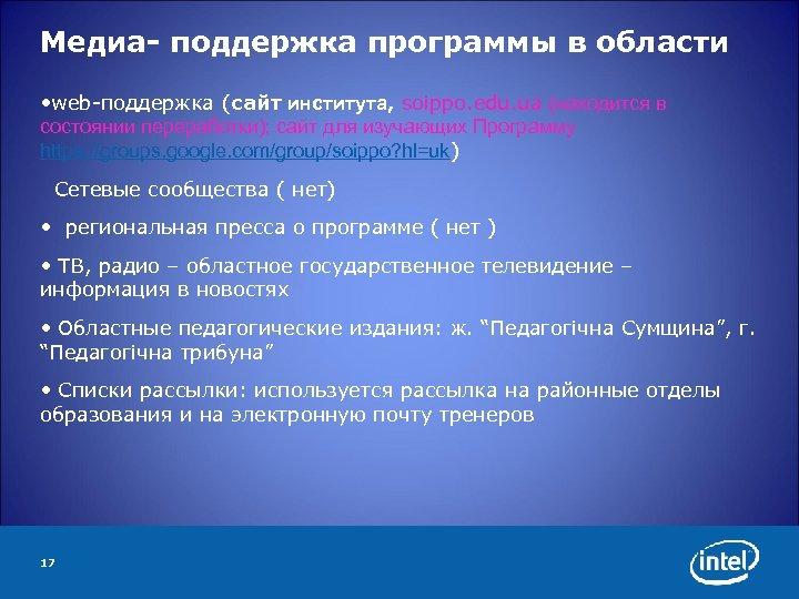Медиа- поддержка программы в области • web-поддержка (сайт института, soippo. edu. ua (находится в