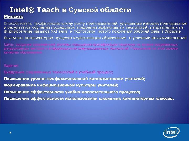 Intel® Teach в Сумской области Миссия: Способстовать профессиональному росту преподавателей, улучшению методик преподавания и