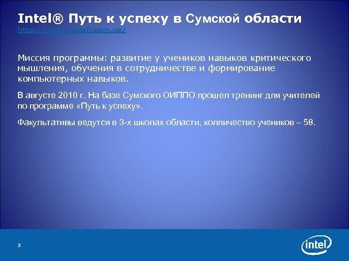Intel® Путь к успеху в Сумской области http: //uspih. iteach. com. ua/ Миссия программы: