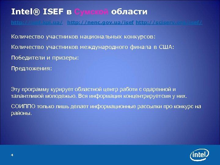 Intel® ISEF в Сумской области http: //isef. kpi. ua/ http: //nenc. gov. ua/isef http: