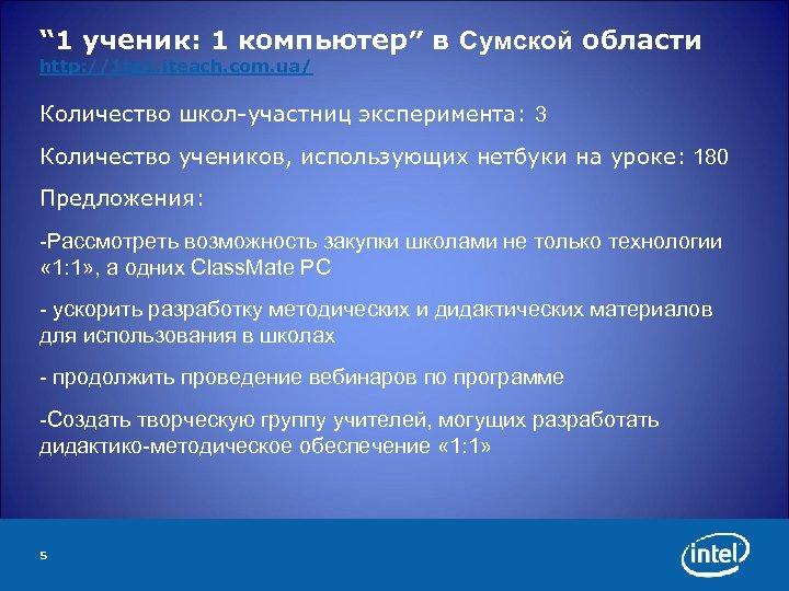 """"""" 1 ученик: 1 компьютер″ в Сумской области http: //1 to 1. iteach. com."""