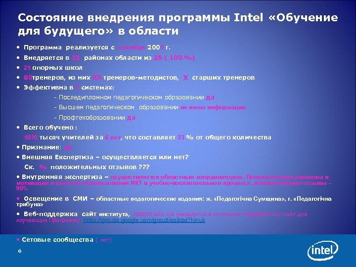 Состояние внедрения программы Intel «Обучение для будущего» в области • Программа реализуется с сентября