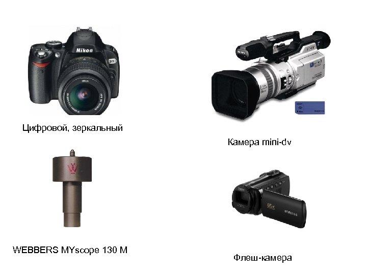 Цифровой, зеркальный Камера mini-dv WEBBERS MYscope 130 M Флеш-камера