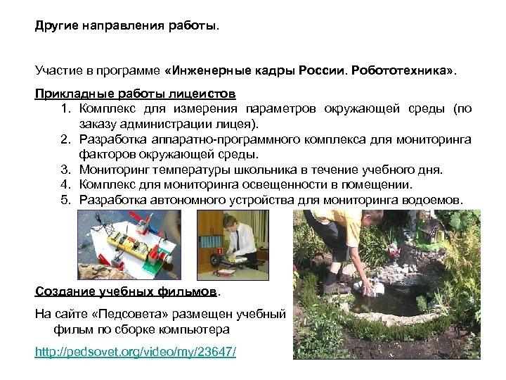 Другие направления работы. Участие в программе «Инженерные кадры России. Робототехника» . Прикладные работы лицеистов
