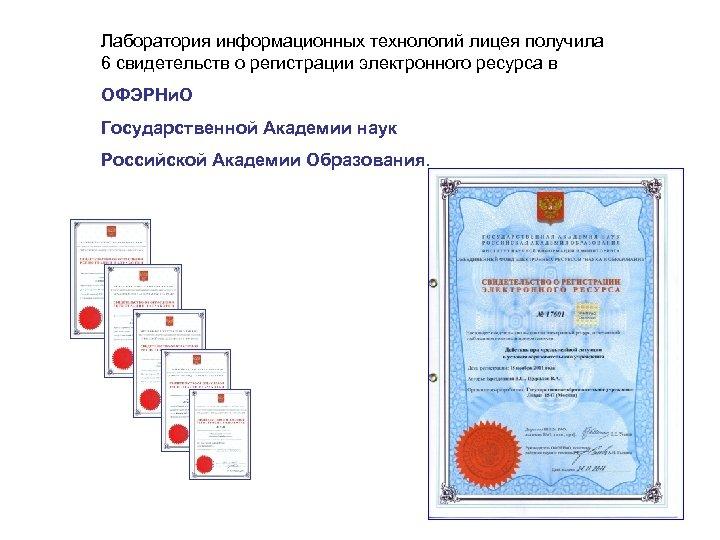 Лаборатория информационных технологий лицея получила 6 свидетельств о регистрации электронного ресурса в ОФЭРНи. О