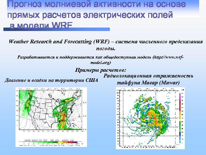 Прогноз молниевой активности на основе прямых расчетов электрических полей в модели WRF Weather Research