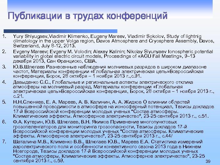 Публикации в трудах конференций 1. 2. 3. 4. 5. 6. 7. Yury Shlyugaev, Vladimir